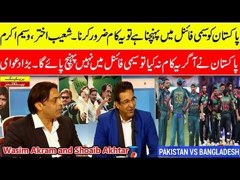 shoaib-akhtar-and-wasim-akram-talk-about-pakistan-vs-bangladesh-match-in-world-cup-2019-latest-news