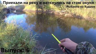 Ловля окуня на спиннинг Рыбалка в Северодвинске Выпуск 6