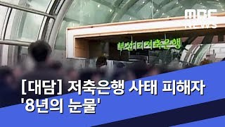 [대담] 저축은행 사태 피해자 '8년의 눈물&#…