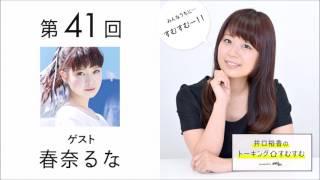 第41回『井口裕香のトーキングすむすむ』 パーソナリティ: 春奈るな 公...