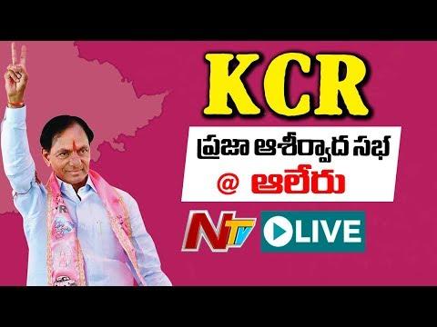 KCR LIVE | TRS Public Meeting In Aleru | Telangana Elections 2018 | NTV Live