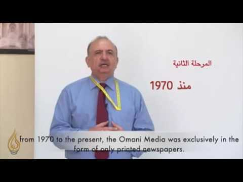 A perspective on media in the Sultanate of Oman