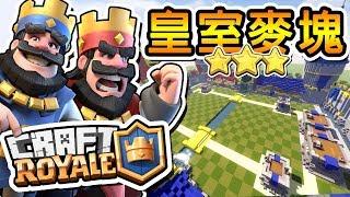 Minecraft 用麥塊玩皇室戰爭 !? | 召喚殭屍和法術擊垮對方的守護塔 !! thumbnail