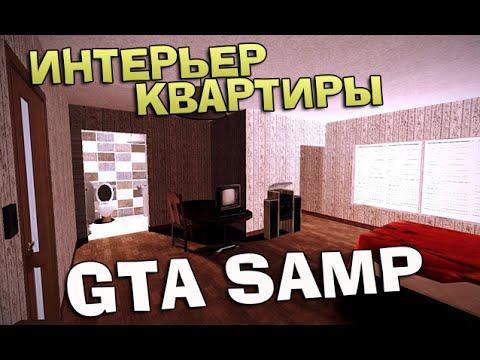 Интерьер квартиры (GTA SAMP моды)