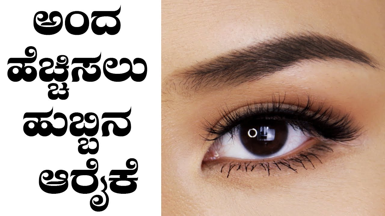 How To Get Thick & Dark Eyebrows At Home? | ದಟ್ಟ ...