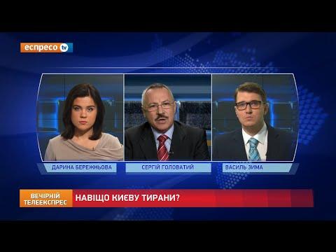 Сергій Головатий у