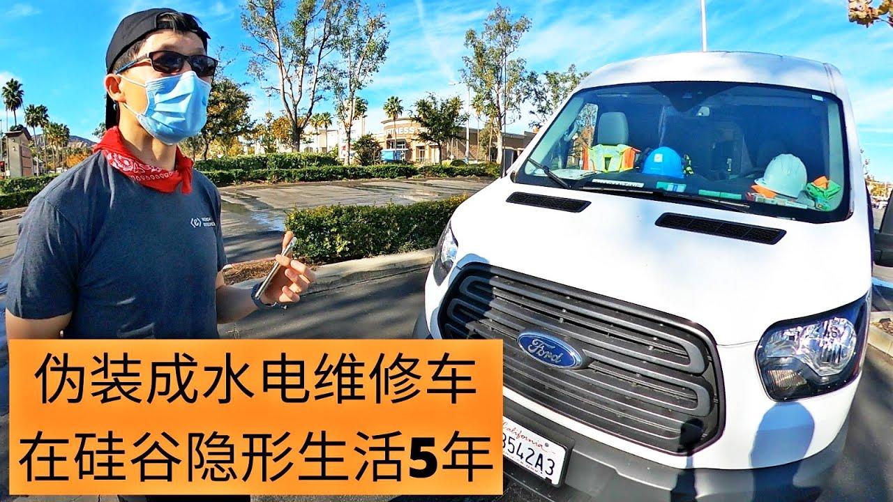 马来西亚的软件工程师,自己改装了一台Van 伪装成水电维修工作车,在硅谷隐形露营5年!