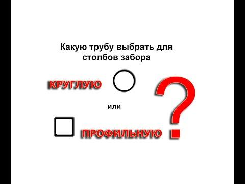 Какие трубы, круглые или прямоугольные, выбрать в качестве столбов для забора?