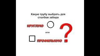 Круглую или прямоугольную трубу выбрать в качестве столба для забора?
