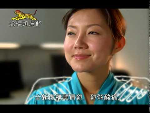 Tiger Balm Neck and Shoulder Rub CM 虎標頸肩舒廣告(國語版)