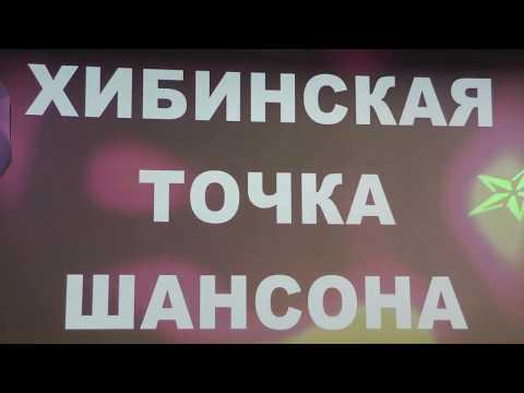 """Александр Архипов-Судак- """"Хибинская Точка Шансона-2019"""", третий фестиваль ..Хибины"""
