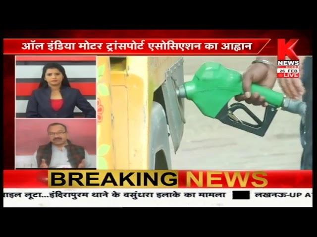 महंगाई का कोहराम ट्रकों का चक्का जाम || Special Program || Knews