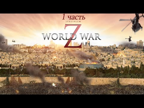 World War Z - Еврейские Зомби / Иерусалим