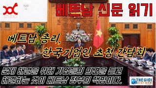 베트남 신문읽기 - 베트남 총리, 한국기업인 초청 간담…