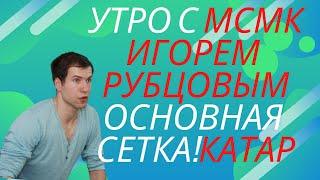 🏓УТРО с МСМК Игорем Рубцовым🌄 Начни день правильно✅ Прогнозы на основную сетку- ШУТКИ закончились!!