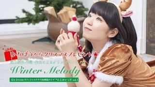 """東山 奈央  クリスマスソング""""Winter Melody"""" ライブにサキドリ!!試聴動画"""