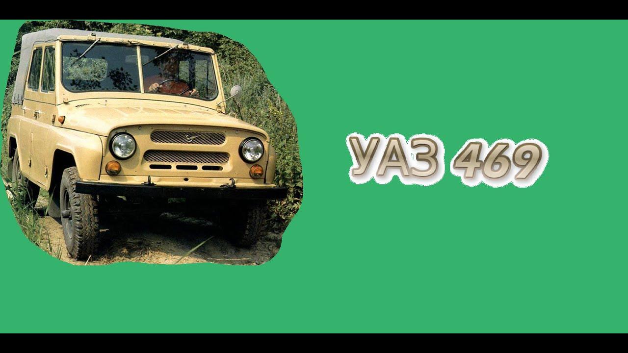 УАЗ 469 - YouTube