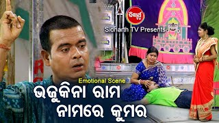 DAYA RA NEW JATRA EMOTIONAL SCENE - Bhajukina Rama Nama Re Kumar | Daya,Muna,Namita | Sidharth TV
