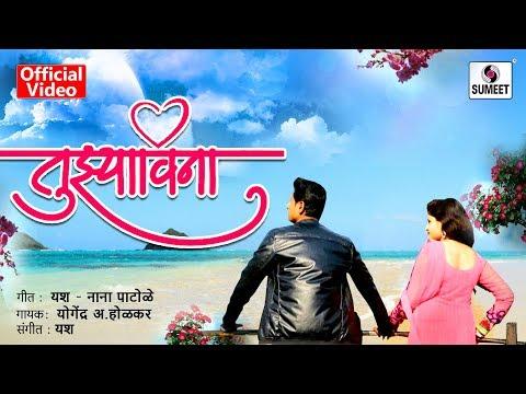 Tujhya Vina - Marathi Love Song - Official Video - Sumeet Music