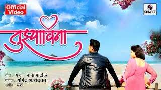 Tujhya Vina Marathi Love Song Official Sumeet Music