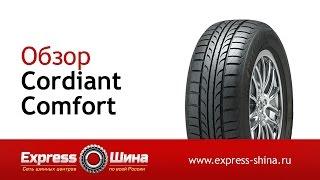 Видеообзор летней шины Cordiant Comfort от Express-Шины(Купить летнюю шину Cordiant Comfort по самой низкой цене с доставкой по России и СНГ в Express-Шине можно по ссылке:..., 2015-05-27T10:27:39.000Z)
