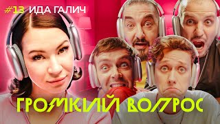 ГРОМКИЙ ВОПРОС с Идой Галич