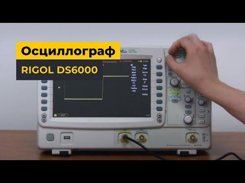 Цифровой осциллограф RIGOL серии DS6000