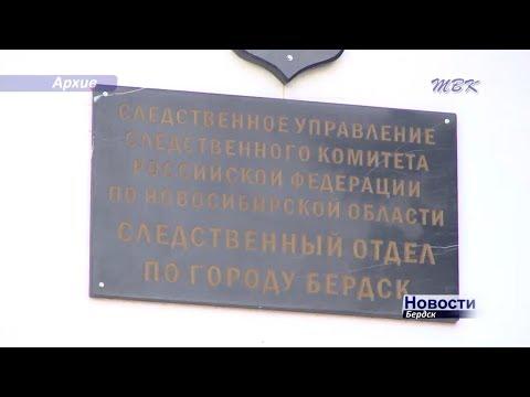 Директора бердского Управления капитального строительства и директора «Росстроя» задержали