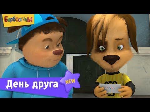 Барбоскины мультфильм в youtube