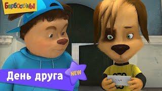 Барбоскины | День друга 🎉 Сборник мультфильмов для детей