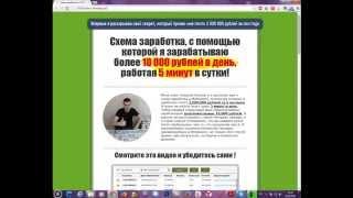 Как зарабатывать от 5 до 30 тысяч рублей в Новой Эре
