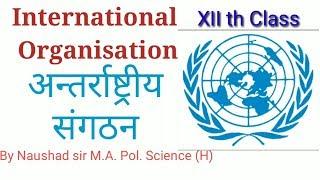 International Organization अंतरराष्ट्रीय संगठन Class XII