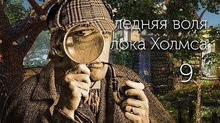 Последняя воля Шерлока Холмса - Садовый сыщик. Часть 9