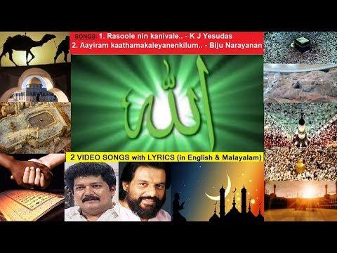 Muslim Devotional Songs: Rasoole Nin Kanivale & Aayiram Katham Video Songs w Lyrics [E&M] ft Mecca
