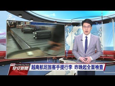 20190217 公視早安新聞