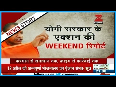 Sunday Ki Badi Story | Top steps Yogi Adityanath took throughout this week