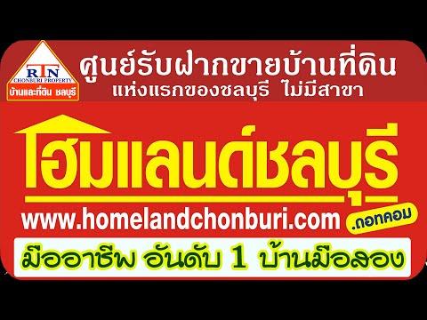 บ้านมือสอง ฉลอง...ปีที่ 8 www.homelandchonburi.com