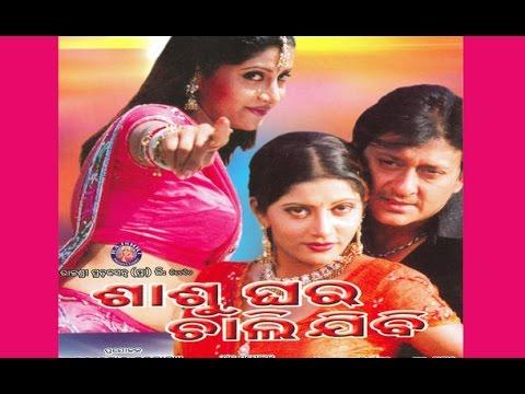 Sasu Ghara Chali Jibi | Full Odiya Action...