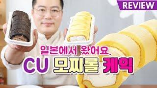 CU 모찌롤 리뷰. 일본로손 수입 롤케익 이라는데 . 맛상무