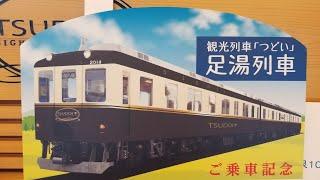 近鉄2013系つどい(XT07)足湯列車 名古屋線近鉄名古屋入線(警笛吹鳴あり)
