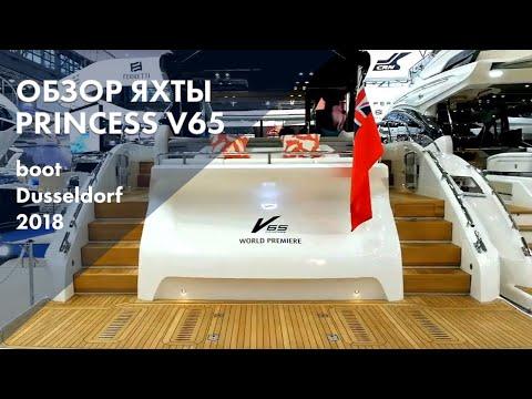 New Princess V65 | Мировая премьера | Boot Düsseldorf 2018