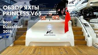 видео Международная выставка Boot Dusseldorf 2017