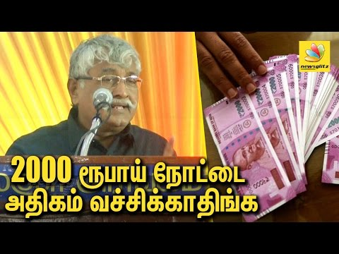 Don''t keep too many 2000 rupees notes : Suba Veerapandian Speech Demonetization | Narendra Modi