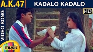 Kadalo Kadalo Video Song | AK 47 Kannada Movie Songs | Shiva Rajkumar | Mango Music Kannada