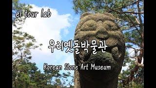 이색박물관! 서울 성북동 우리옛돌박물관 석조 문화와 힐…