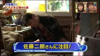 佐藤二朗のNGシーンが神がかり的に面白い件