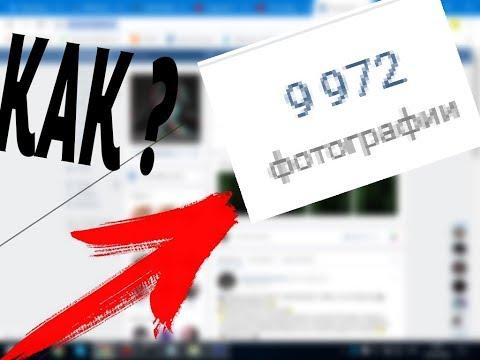 КАК НАКРУТИТЬ 9999 ФОТОГРАФИЙ В ВК ЗА 2 МИНУТЫ!