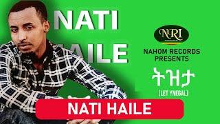 Nati Haile - Tizita - ናቲ ኃይሌ - ትዝታ - Ethiopian Music