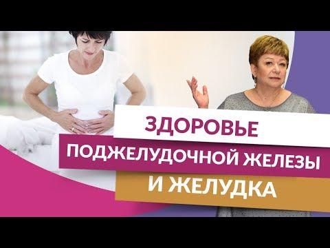 0 Здоровье поджелудочной железы и желудка