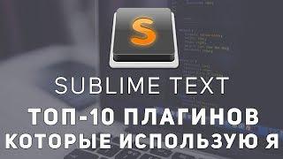 Sublime text топ 10 плагины которые обязательно нужны. Emmet, LiveReload.